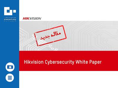 امنیت سایبری هایک ویژن (قسمت دوم)