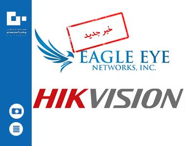 شرکت هایک ویژن از انعقاد قرارداد همکاری با شرکت Eagle Eye Network خبر داد
