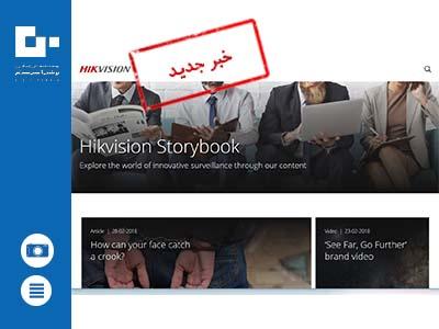 هایک ویژن پرتال اطلاع رسانی جدید HIKVISION Storybook را راه اندازی کرد
