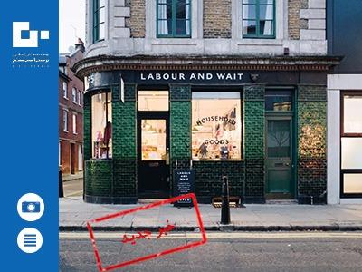 ارتقا امنیت فروشگاه ها در مقابل سرقت اموال با استفاده از سیستم دوربین مدار بسته ( قسمت اول )