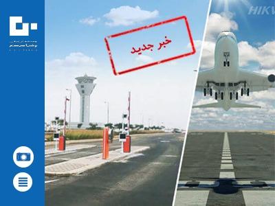 پارکینگ هوشمند هایک ویژن مشکلات مربوط به پارک خودرو ها در فرودگاه سنگال را حل می کند