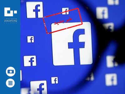 فیس بوک زیر ذره بین FBI