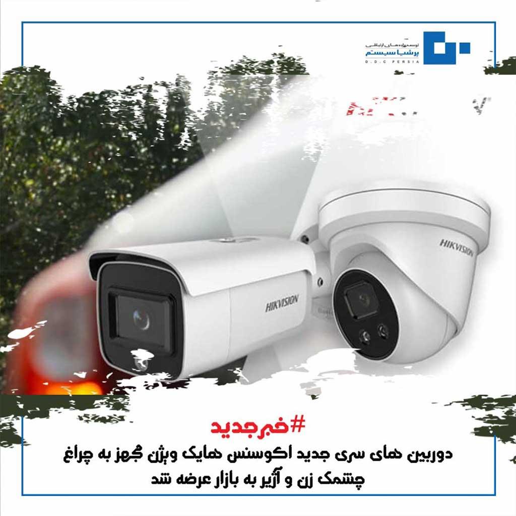 دوربین های سری جدید اکوسنس (AcuSense ) هایک ویژن مجهز به چراغ چشمک زن و آژیر به بازار عرضه شد
