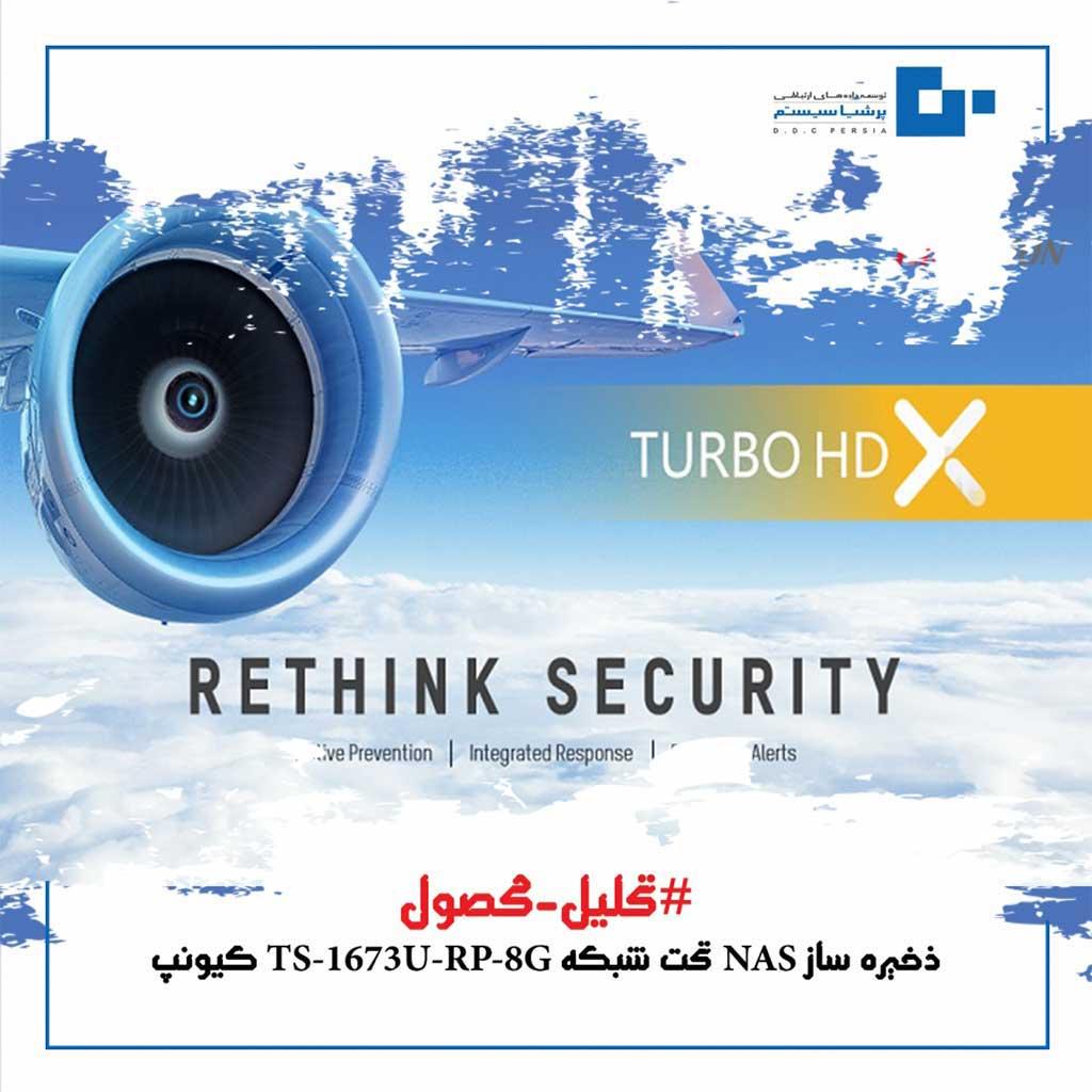 سری جدید محصولات Turbo HD X هایک ویژن به بازار عرضه می شود