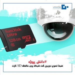 ضبط تصویر دوربین تحت شبکه روی حافظه SD کارت