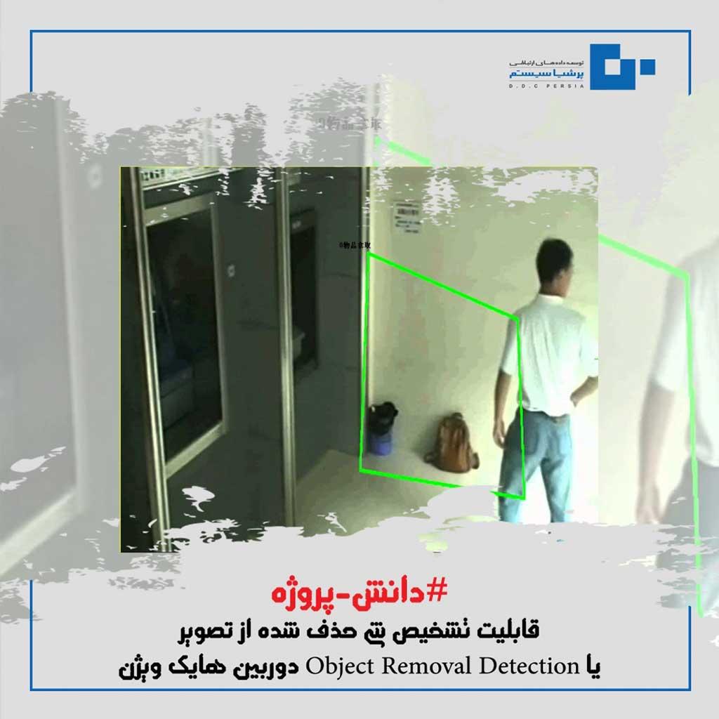 قابلیت تشخیص شی حذف شده از تصویر یا Object Removal Detection دوربین هایک ویژن