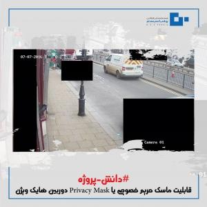 قابلیت ماسک حریم خصوصی یا Privacy Mask دوربین هایک ویژن