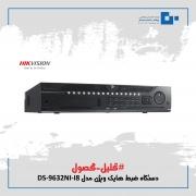دستگاه ضبط هایک ویژن مدل DS-9632NI-I8