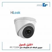 دوربین شبکه دام هایلوک مدل IPC-T220H