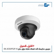 دوربین مداربسته تحت شبکه هایک ویژن مدل DS-2CD2F52F-IS