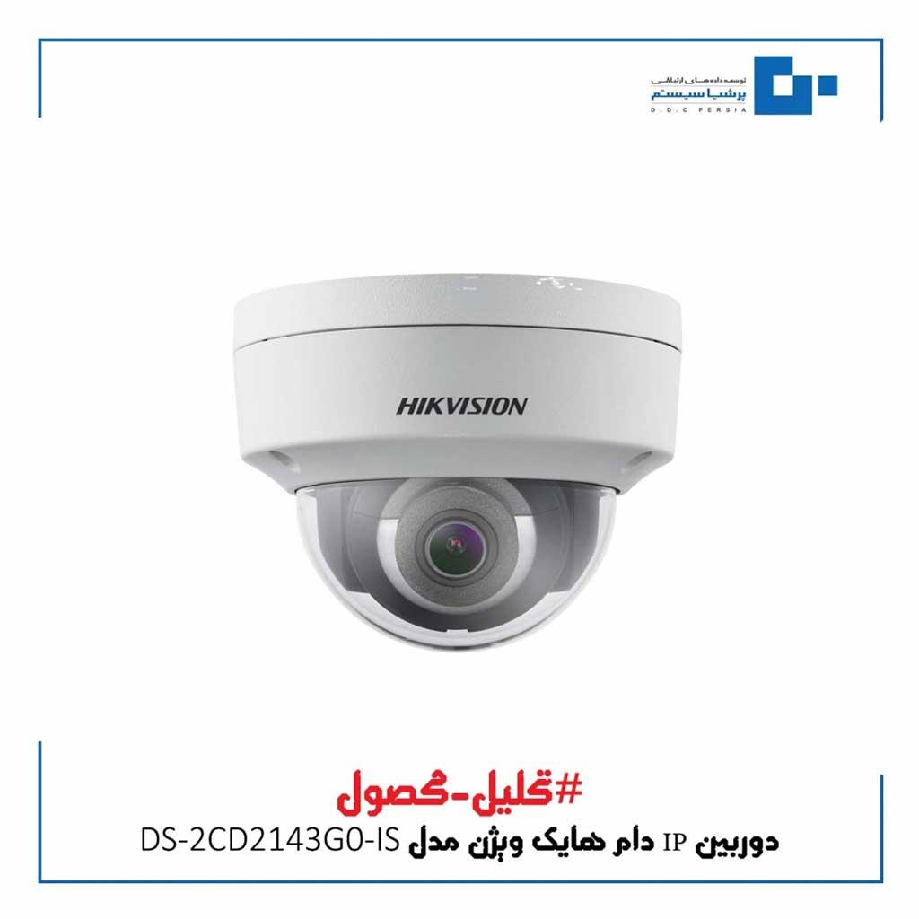 دوربین IP دام هایک ویژن مدل DS-2CD2143G0-IS