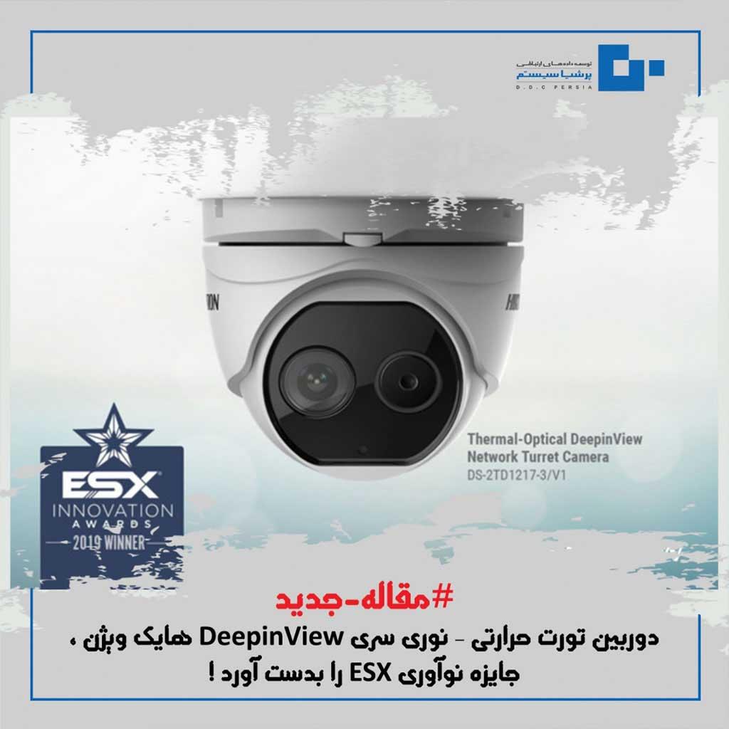 دوربین تورت حرارتی – نوری سری DeepinView هایک ویژن ، جایزه نوآوری ESX را بدست آورد !