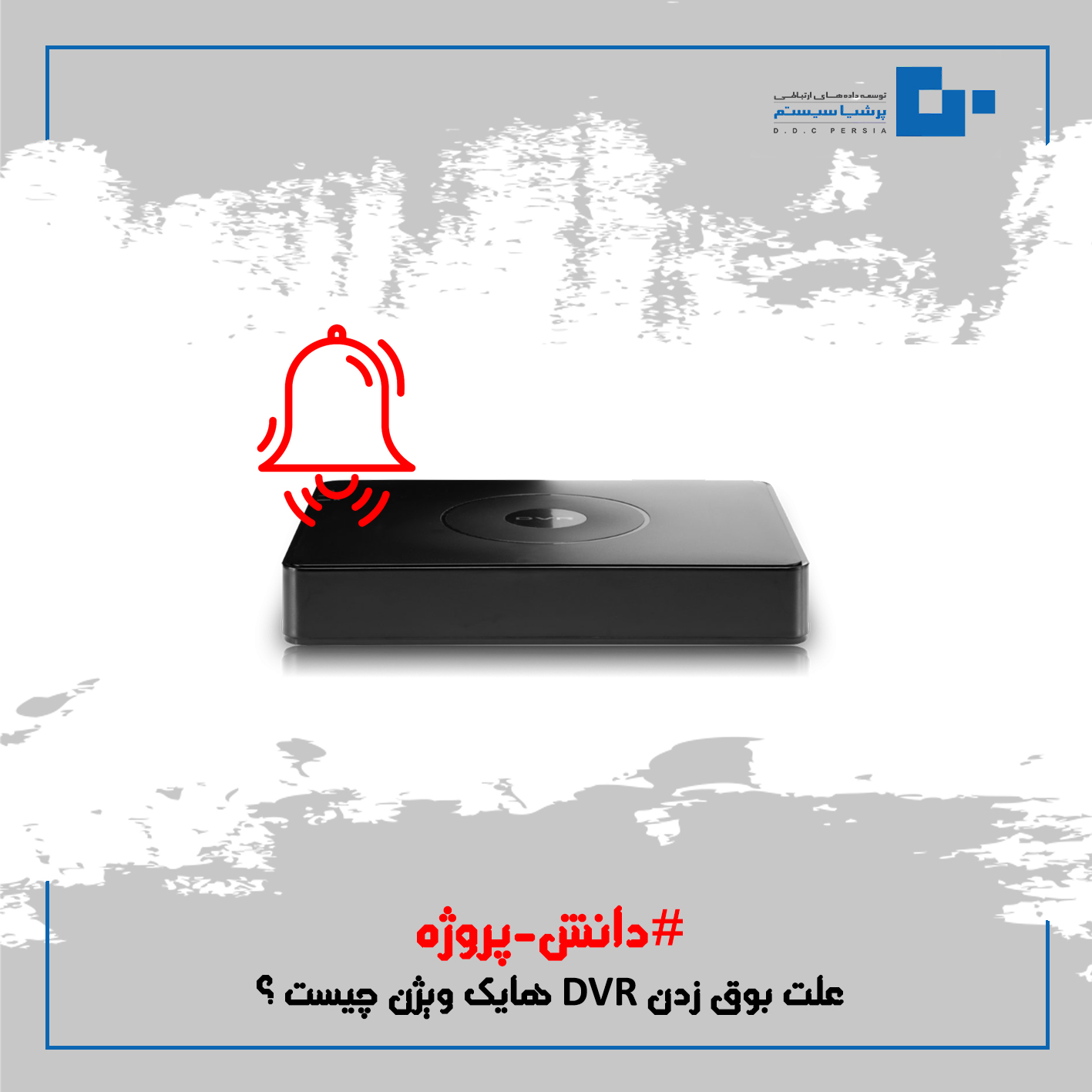 علت بوق زدن DVR هایک ویژن چیست ؟