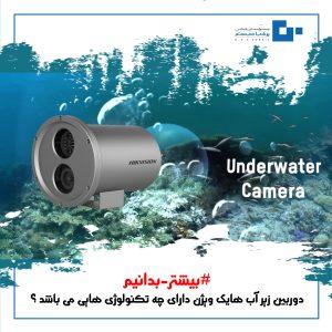 دوربین زیر آب هایک ویژن دارای چه تکنولوژی هایی می باشد ؟