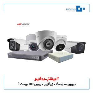 دوربین مداربسته دیجیتال یا دوربین HD چیست ؟
