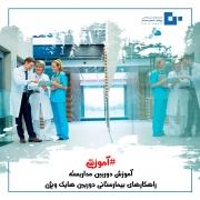 آموزش دوربین مداربسته - راهکارهای بیمارستانی دوربین هایک ویژن