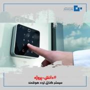 سیستم کنترل تردد هوشمند