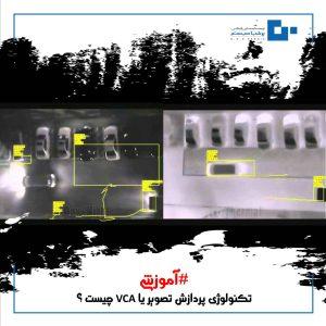 تکنولوژی پردازش تصویر یا VCA چیست ؟