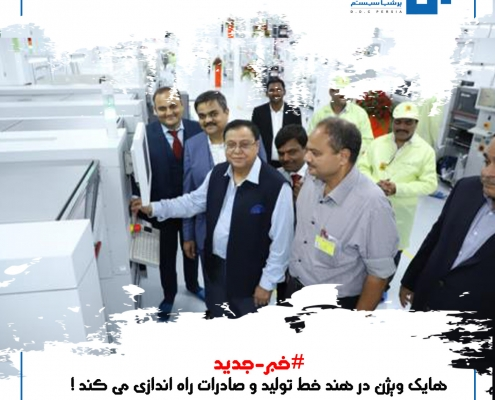 هایک ویژن در هند خط تولید و صادرات راه اندازی می کند !