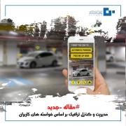 مدیریت و کنترل ترافیک بر اساس خواسته های کاربران
