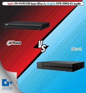 مقایسه دستگاه ضبط DVR-208Q-K1 هایلوک و DH-XVR5108 داهوا