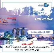 هایک ویژن سیستم های حمل و نقل هوشمند خود را در کنگره جهانی ITS در سنگاپور عرضه کرد !