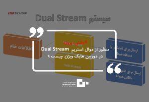 منظور از دوال استریم Dual Stream در دوربین هایک ویژن چیست ؟