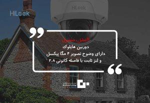 دوربین هایلوک مدل IPC-D140H چه ویژگی های دارد