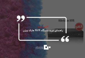 راهنمای خرید دستگاه NVR هایک ویژن